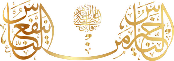 Transparent Quran Text Gold Food Clipart for Religion