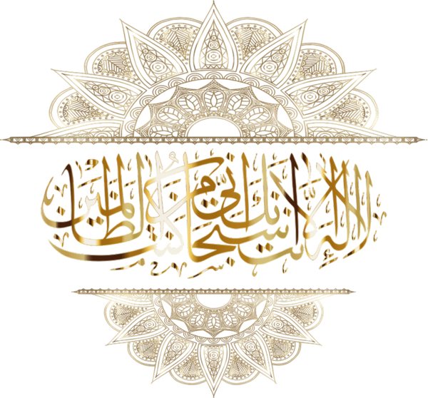 Transparent Ramadan Text Line Calligraphy Clipart for Holidays