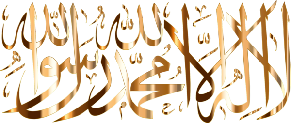 Transparent Quran Text Calligraphy Clipart for Religion