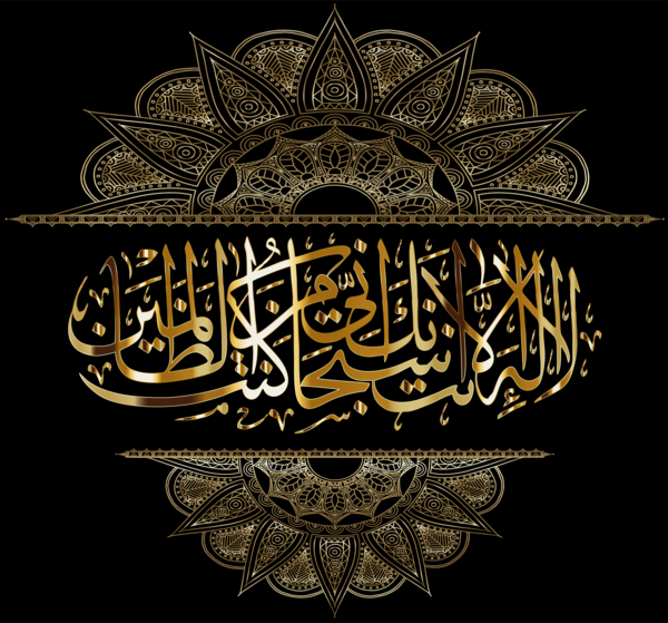 Transparent Quran Text Calligraphy Logo Clipart for Religion