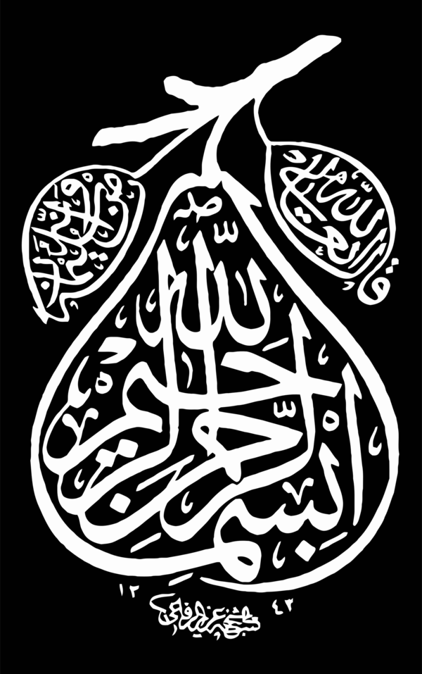 Transparent Quran Black And White Calligraphy Visual Arts Clipart for Religion