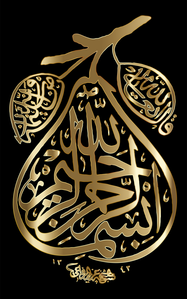 Transparent Quran Calligraphy Visual Arts Symbol Clipart for Religion