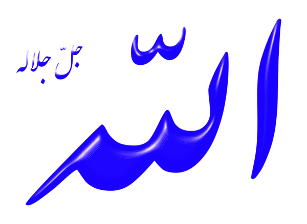 Transparent Islam Text Line Wing Clipart for Religion