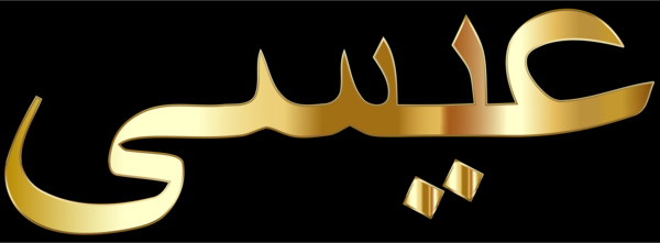 Transparent Islam Text Logo Gold Clipart for Religion